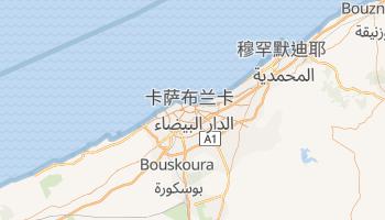 卡萨布兰卡 - 在线地图