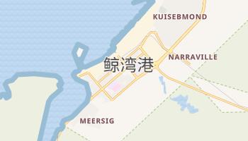 鲸湾港 - 在线地图