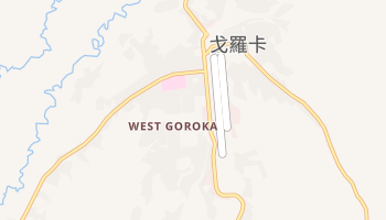 戈羅卡 - 在线地图