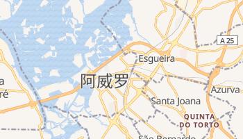 阿威罗 - 在线地图