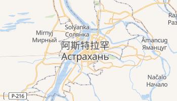 阿斯特拉罕 - 在线地图