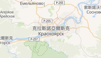 克拉斯諾亞爾斯克 - 在线地图