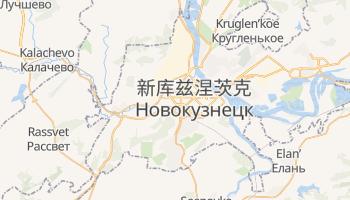 新库兹涅茨克 - 在线地图