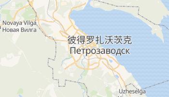 彼得罗扎沃茨克 - 在线地图