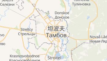 坦波夫 - 在线地图
