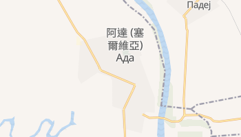 阿達 - 在线地图