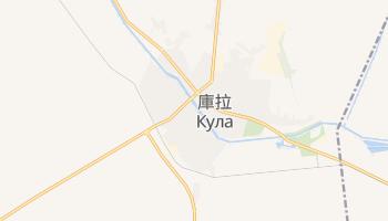 庫拉 - 在线地图