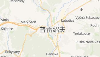 普雷绍夫 - 在线地图