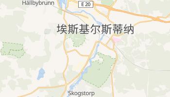 埃斯基尔斯蒂纳 - 在线地图