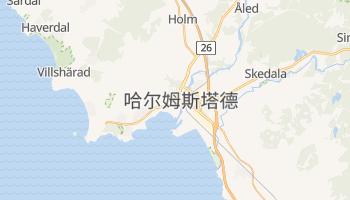哈尔姆斯塔德 - 在线地图