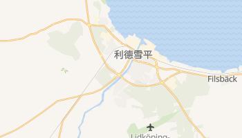 利德雪平 - 在线地图