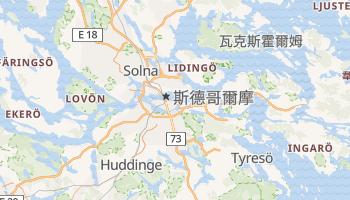 斯德哥尔摩 - 在线地图