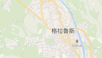 格拉魯斯 - 在线地图