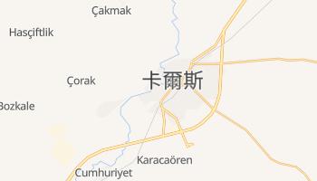 卡爾斯 - 在线地图