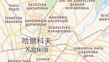 哈爾科夫 - 在线地图