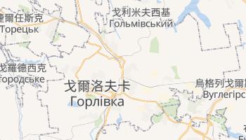 戈爾洛夫卡 - 在线地图