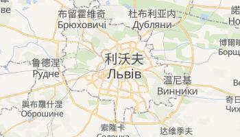 利沃夫 - 在线地图