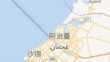 阿治曼 - 在线地图
