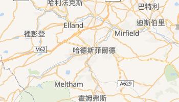 哈德斯菲爾德 - 在线地图